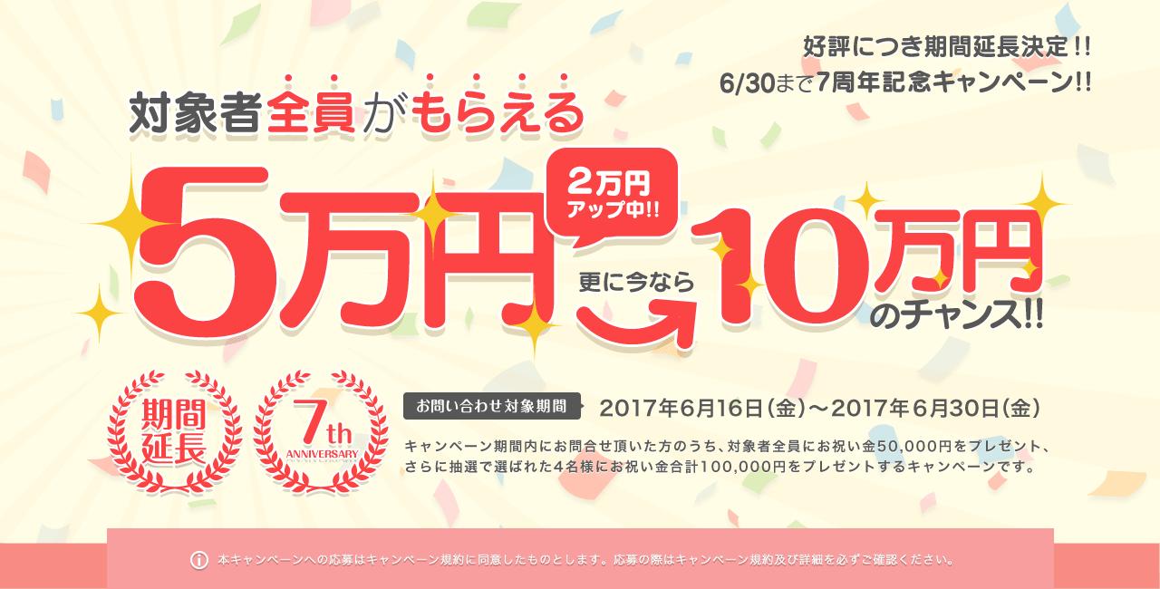 賃貸スモッカ 対象の方全員 入居お祝い金プレゼント!対象者全員がもらえる5万円 更に今なら10万円のチャンス!期間限定 お問い合わせ対象機関 2017年6月16日(金)から2017年6月30日(金)キャンペーン期間内にお問合せ頂いた方にお祝い金5万円をプレゼント、さらに抽選で選ばれた4名様にお祝い金合計10万円をプレゼントするキャンペーンです。本キャンペーンへの応募はキャンペーン規約に同意したものとします。応募の際はキャンペーン規約及び詳細を必ずご確認下さい。