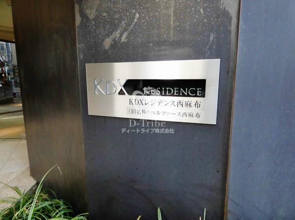 KDXレジデンス西麻布1401号室の画像