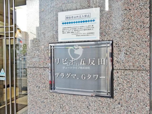 リビオ五反田プラグマGタワー1001号室の画像