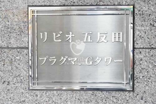 その他 リビオ五反田プラグマGタワー