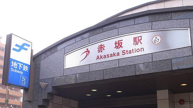 MFPRコート赤坂見附1103号室の画像