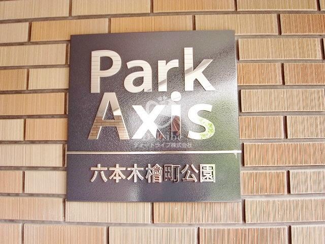 共用部 パークアクシス六本木檜町公園
