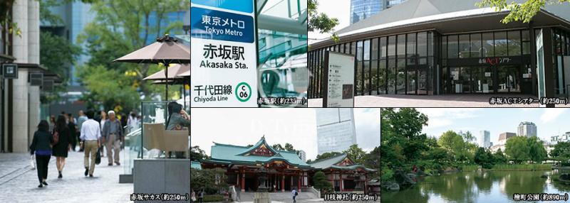 周辺 パークハビオ赤坂タワー